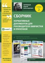 Охране труда по прачечная предприятий типовая инструкция