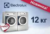 Electrolux - Профессиональное прачечное оборудование